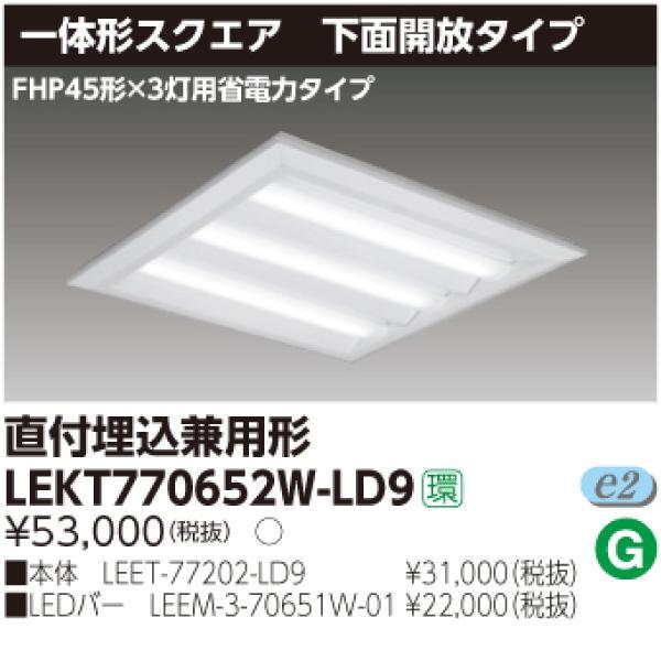 LEKT770652W-LD9‖東芝ライテック‖ ‖LED照明の激安販売‖