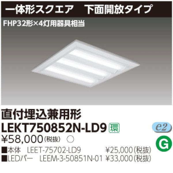 LEKT750852N-LD9‖東芝ライテック‖ ‖LED照明の激安販売‖