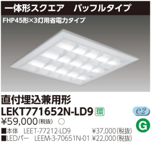 LEKT771652N-LD9‖東芝ライテック‖ ‖LED照明の激安販売‖
