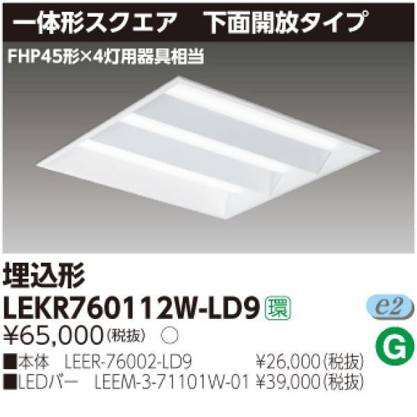 LEKR760112W-LD9‖東芝ライテック‖ ‖LED照明の激安販売‖