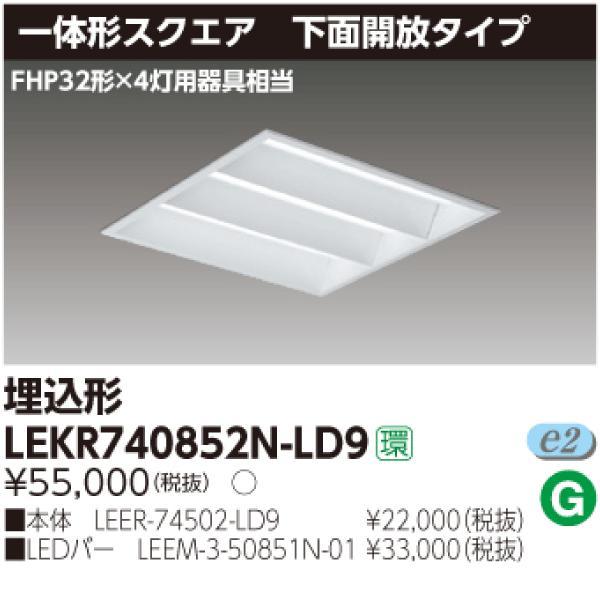 LEKR740852N-LD9‖東芝ライテック‖ ‖LED照明の激安販売‖