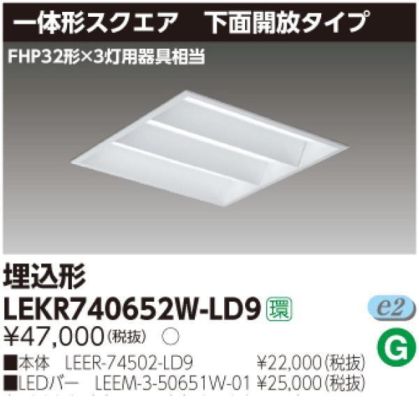 LEKR740652W-LD9‖東芝ライテック‖ ‖LED照明の激安販売‖