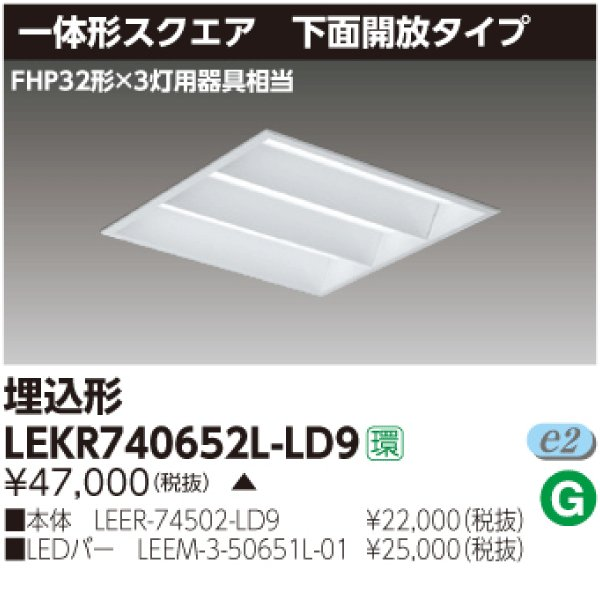 LEKR740652L-LD9‖東芝ライテック‖ ‖LED照明の激安販売‖