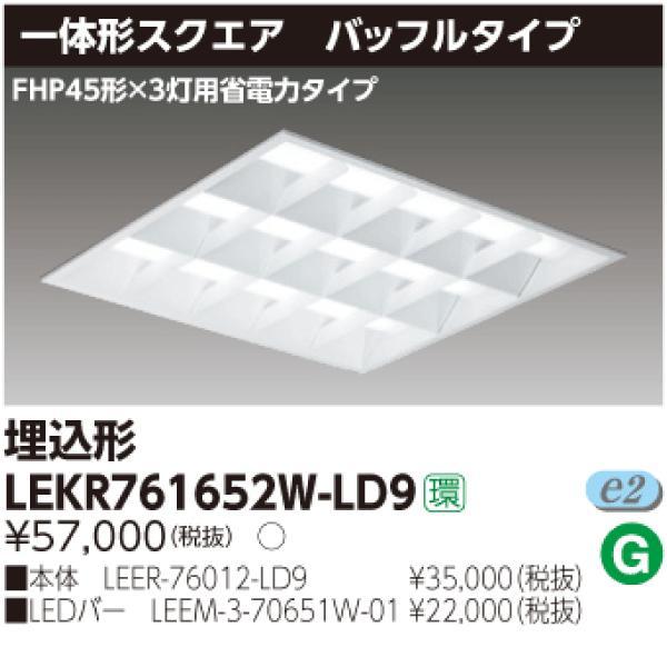 LEKR761652W-LD9‖東芝ライテック‖ ‖LED照明の激安販売‖