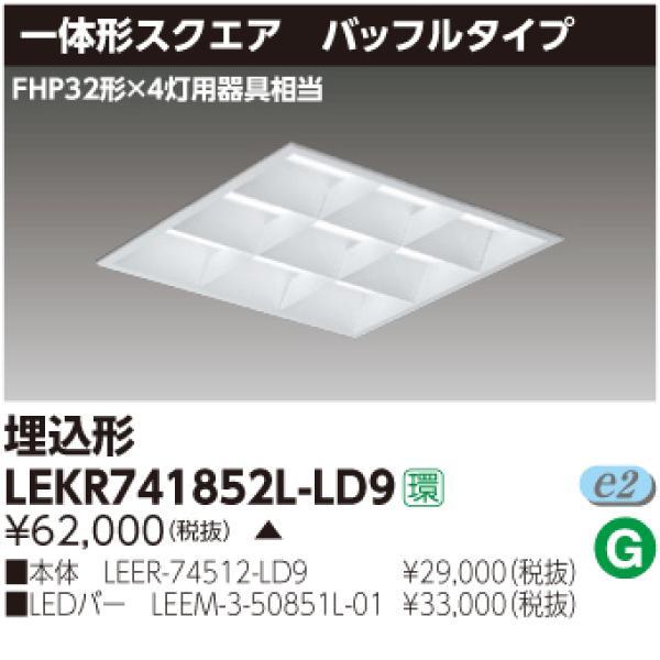 LEKR741852L-LD9‖東芝ライテック‖ ‖LED照明の激安販売‖