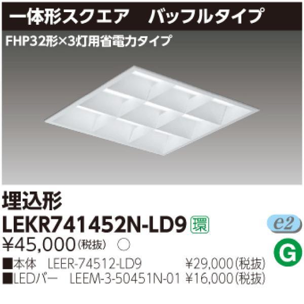 LEKR741452N-LD9‖東芝ライテック‖ ‖LED照明の激安販売‖