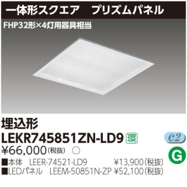 LEKR745851ZN-LD9‖東芝ライテック‖ ‖LED照明の激安販売‖