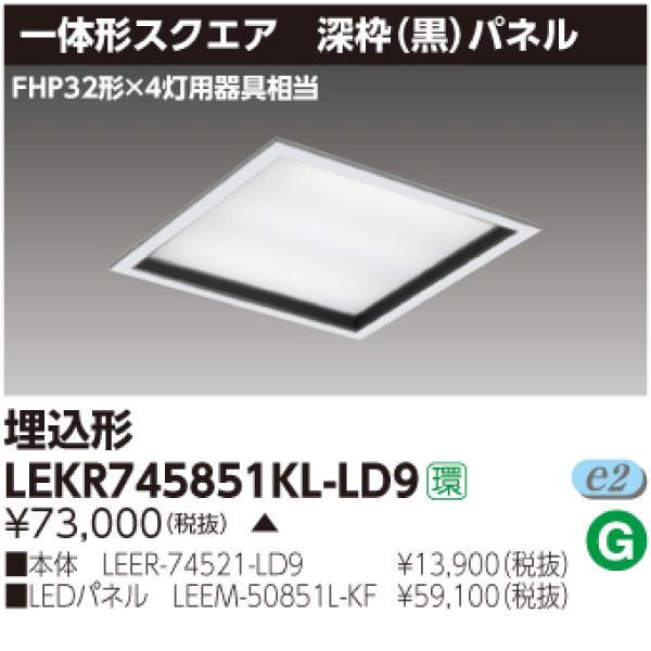 LEKR745851KL-LD9‖東芝ライテック‖ ‖LED照明の激安販売‖