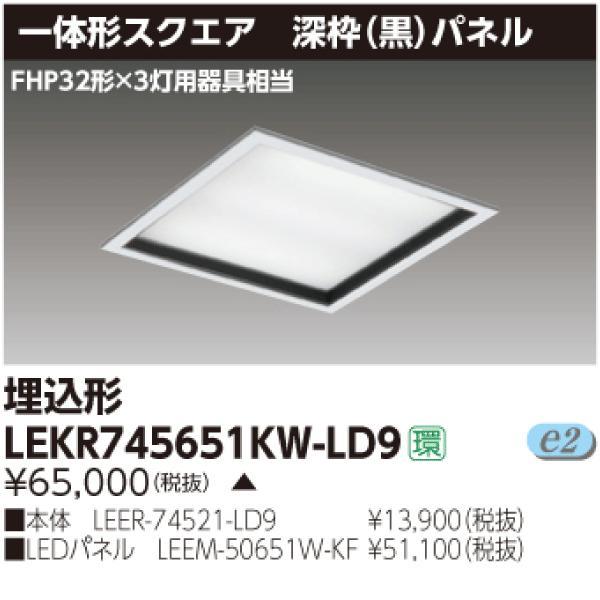 LEKR745651KW-LD9‖東芝ライテック‖ ‖LED照明の激安販売‖