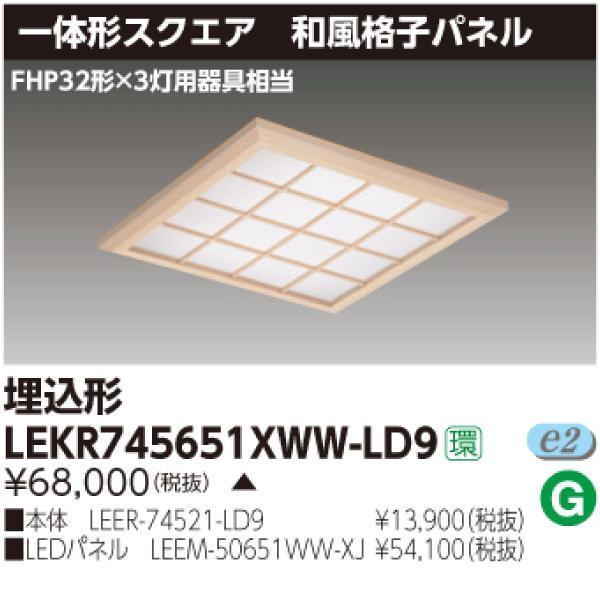 LEKR745651XWW-LD9‖東芝ライテック‖ ‖LED照明の激安販売‖
