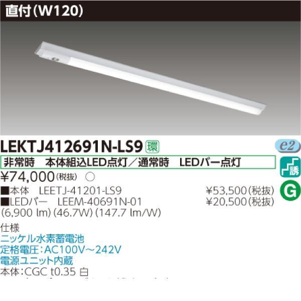 LEKTJ412691N-LS9‖東芝ライテック‖ ‖LED照明の激安販売‖