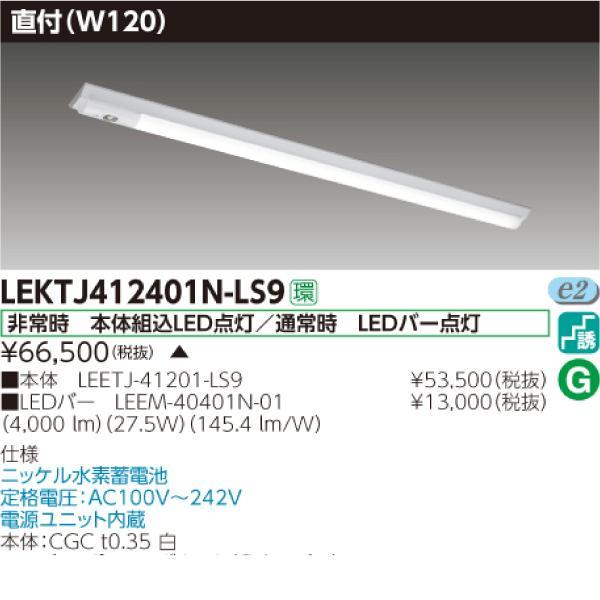LEKTJ412401N-LS9‖東芝ライテック‖ ‖LED照明の激安販売‖