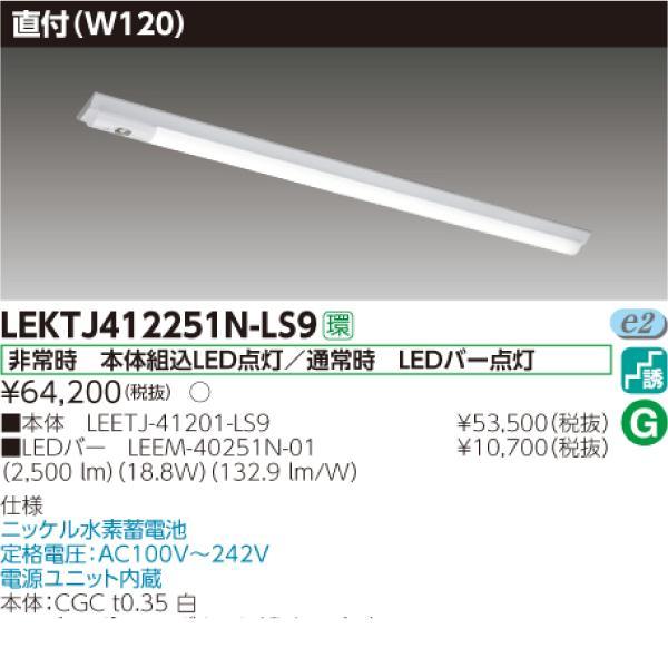 LEKTJ412251N-LS9‖東芝ライテック‖ ‖LED照明の激安販売‖