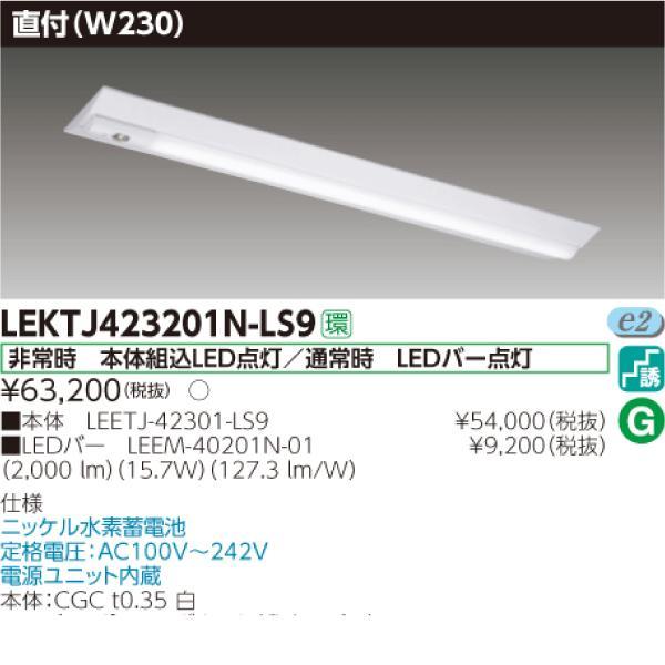 LEKTJ423201N-LS9‖東芝ライテック‖ ‖LED照明の激安販売‖