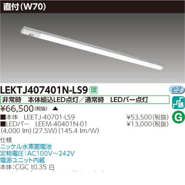 LEKTJ407401N-LS9‖東芝ライテック‖ ‖LED照明の激安販売‖