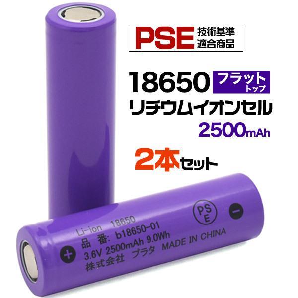2本セット 18650 リチウムイオンセル 新作続 2500mAh フラットトップ PSE技術基準適合 保護回路なし バッテリー お値打ち価格で