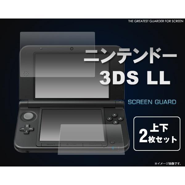 フィルム 再販ご予約限定送料無料 Nintendo 3DS LL タッチパネル スクリーンガード 送料無料新品 液晶保護シール