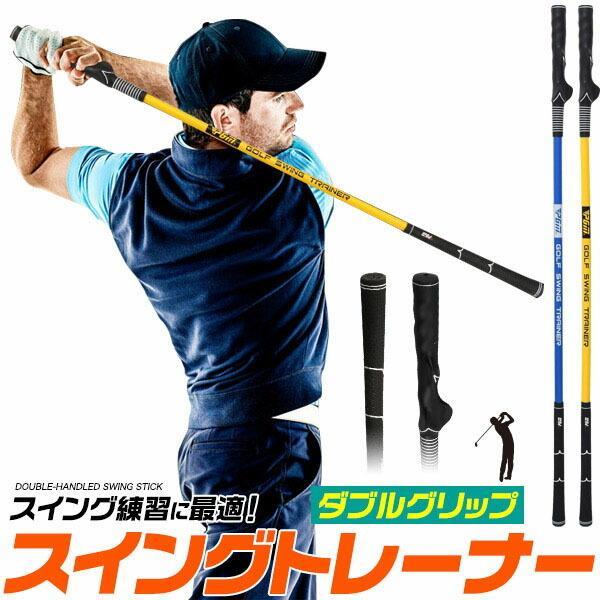 領収書発行可能 ダブルグリップ スイングトレーナー ついに入荷 ゴルフ スイング練習 バースデー 記念日 ギフト 贈物 お勧め 通販 ゴルフ室内素振り 素振り ゴルフ素振り練習 ゴルフバット ゴルフ素振りバット