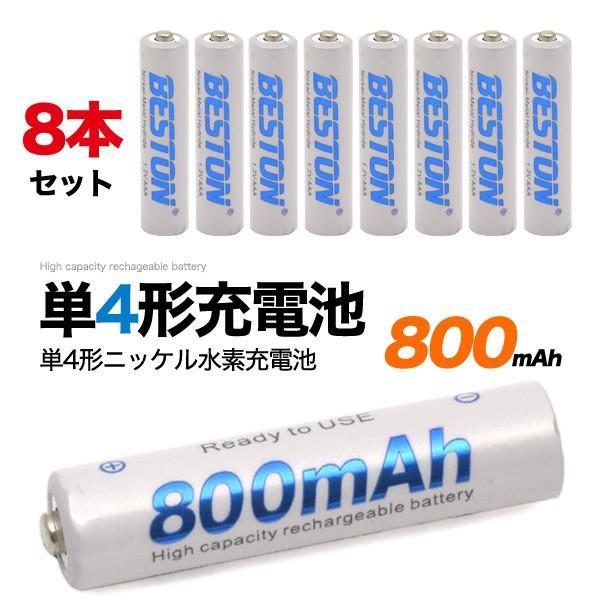 8本セット 単4形ニッケル水素充電池 ケース付 大容量800mAh 単四 電池 単4 電池 ニッケル水素 電池 単4 ニッケル水素 電池 単四 単4 ニッケル水素 電池 enmo-do