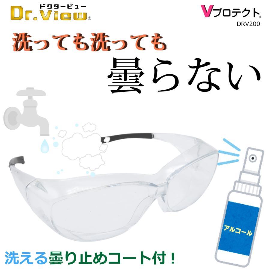 洗える 強力曇り止め付 メガネ ストア 定価の67%OFF 花粉症 ドクタービュー ゴーグル DRV-200 ウイルス