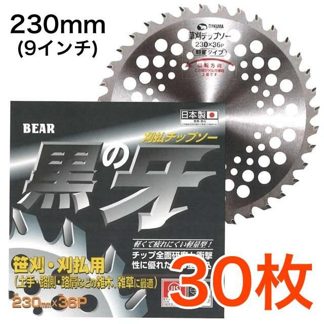 刈払チップソー「黒の牙」230(9インチ)30枚(1枚あたり1,540円) BKM-KK230-30