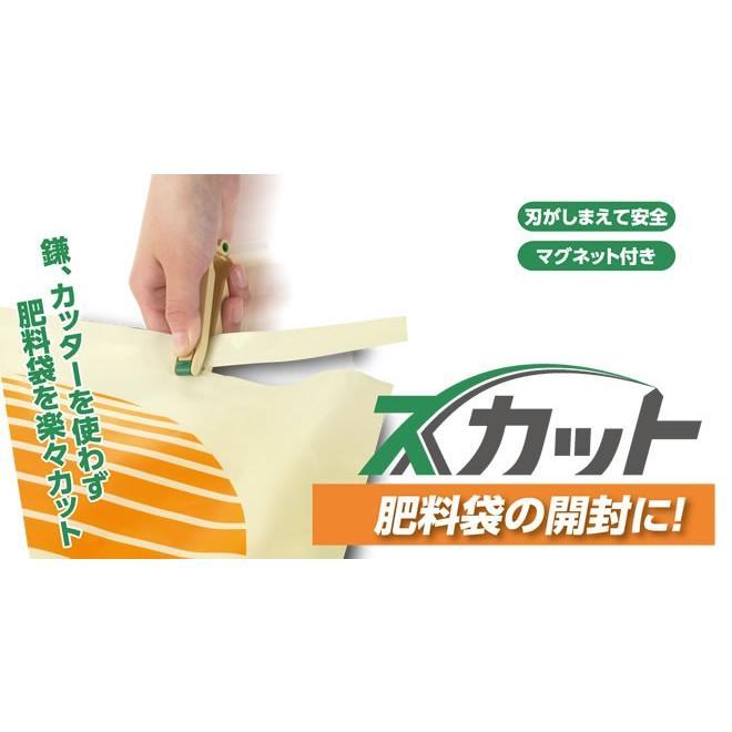 肥料袋カッター「スカット」|ennou-ichiba|02