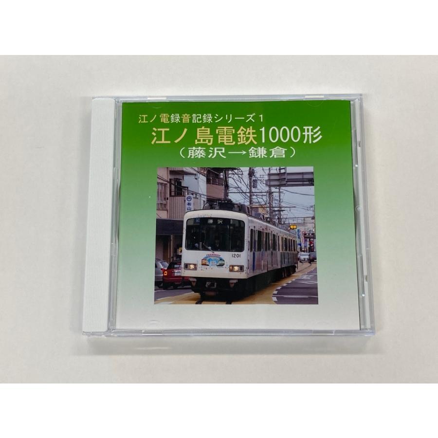 江ノ電録音記録シリーズ1 江ノ島電鉄1000形(藤沢→鎌倉)|enoden-goods