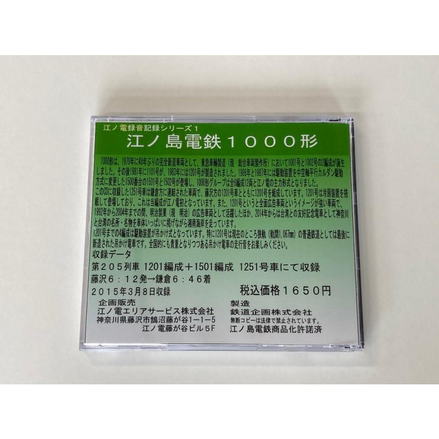 江ノ電録音記録シリーズ1 江ノ島電鉄1000形(藤沢→鎌倉)|enoden-goods|02