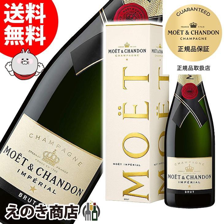 モエ エ シャンドン ブリュット アンペリアル 750ml 白 シャンパン 辛口 12度 並行輸入品 箱付|enokishouten