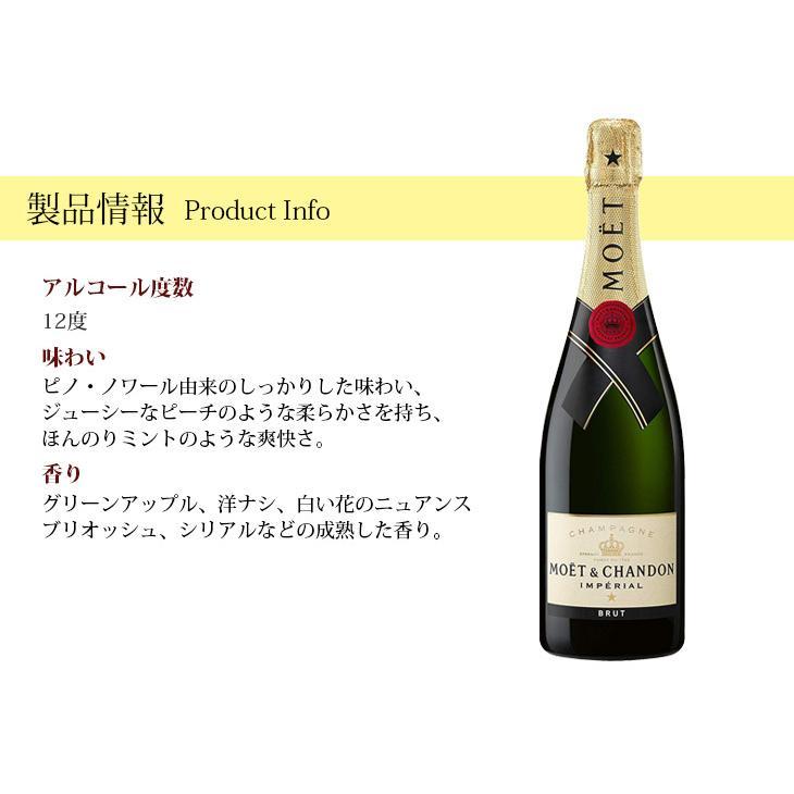 モエ エ シャンドン ブリュット アンペリアル 750ml 白 シャンパン 辛口 12度 並行輸入品 箱付|enokishouten|05
