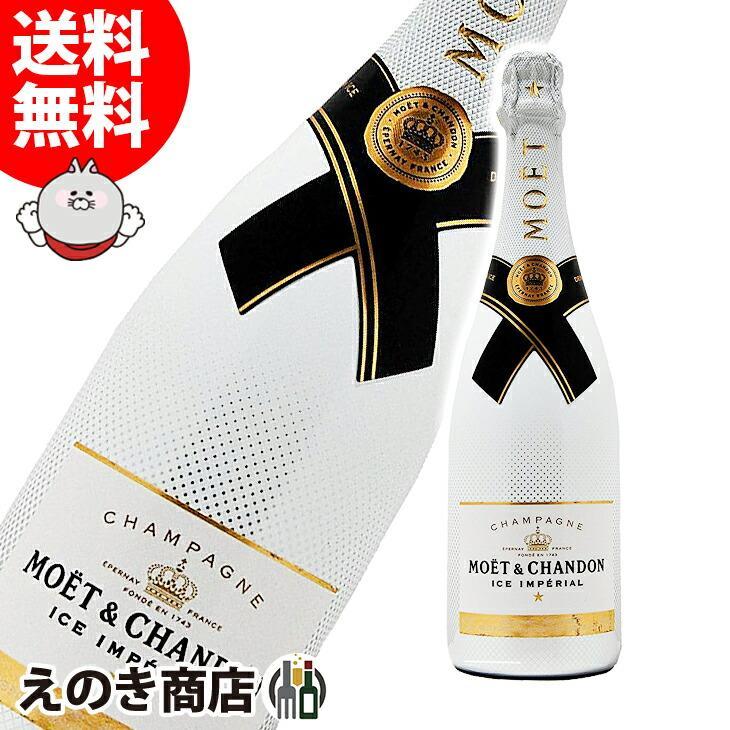 送料無料 モエ エ シャンドン アイス アンペリアル 750ml 白 シャンパン 甘口 12度 並行輸入品 箱なし|enokishouten