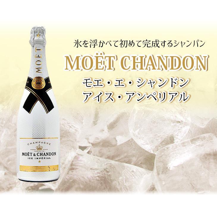送料無料 モエ エ シャンドン アイス アンペリアル 750ml 白 シャンパン 甘口 12度 並行輸入品 箱なし|enokishouten|04