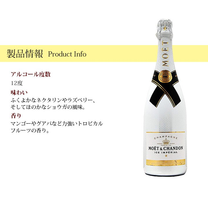 送料無料 モエ エ シャンドン アイス アンペリアル 750ml 白 シャンパン 甘口 12度 並行輸入品 箱なし|enokishouten|05