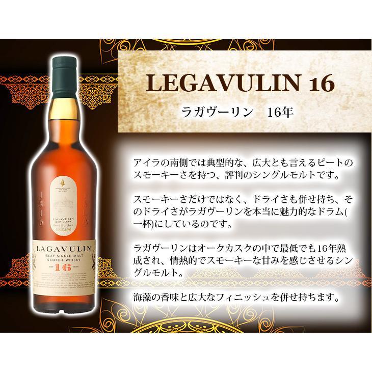 ラガヴーリン 16年 700ml シングルモルト スコッチ ウイスキー 洋酒 43度 箱入 正規品 ラガブーリン enokishouten 04