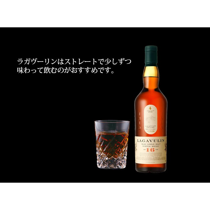ラガヴーリン 16年 700ml シングルモルト スコッチ ウイスキー 洋酒 43度 箱入 正規品 ラガブーリン enokishouten 05