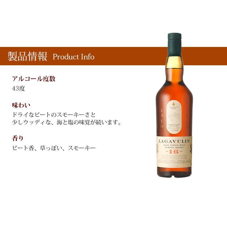 ラガヴーリン 16年 700ml シングルモルト スコッチ ウイスキー 洋酒 43度 箱入 正規品 ラガブーリン enokishouten 07