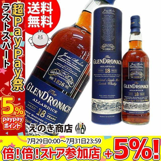 ポイント+4倍チャンス(要条件クリア)グレンドロナック 18年 700ml シングルモルト ウイスキー 洋酒 46度 箱入 送料無料
