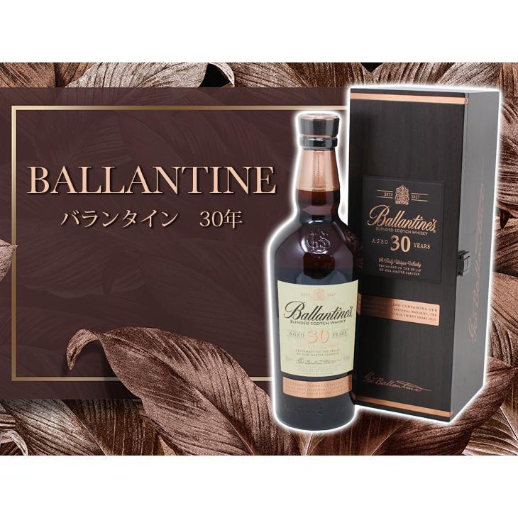 送料無料 バランタイン 30年 700ml ブレンデッド スコッチ ウイスキー 洋酒 40度 並行輸入品 箱付|enokishouten|02