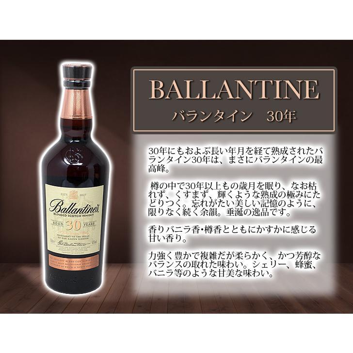 送料無料 バランタイン 30年 700ml ブレンデッド スコッチ ウイスキー 洋酒 40度 並行輸入品 箱付|enokishouten|04
