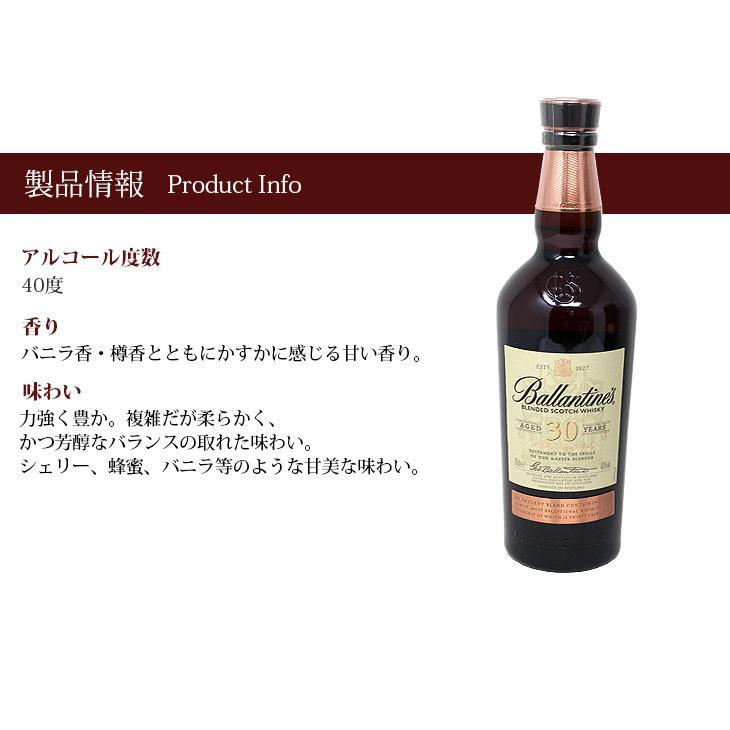 送料無料 バランタイン 30年 700ml ブレンデッド スコッチ ウイスキー 洋酒 40度 並行輸入品 箱付|enokishouten|05