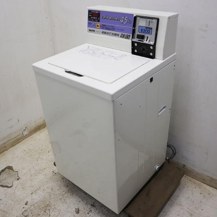 【送料無料】 コイン式 全自動 洗濯機 業務用 ASW-45CJ サンヨー 2006年 中古 【見学 千葉】