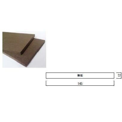 人工木デッキ(幕板)3枚入12×145×2000 色P205 高耐久で退色もほとんどありません