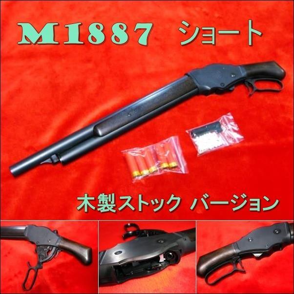 M1887 ショート (ターミネーター2) 木製ストックVer. 6mm ガスガン (18歳以上) マルシン工業