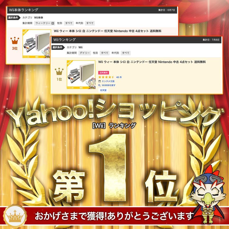 Wii ウィー 本体 シロ 白 ニンテンドー 任天堂 Nintendo 中古 4点セット|entameoukoku|02