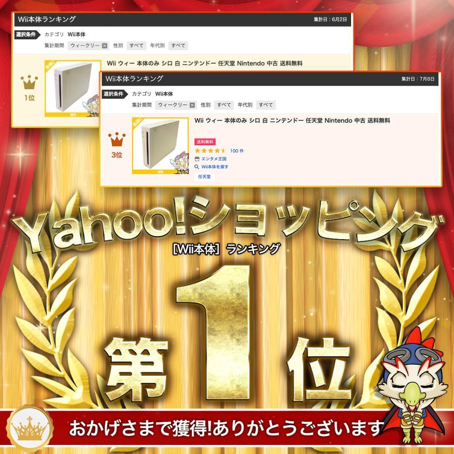 Wii ウィー 本体のみ シロ 白 ニンテンドー 任天堂 Nintendo 中古 entameoukoku 02