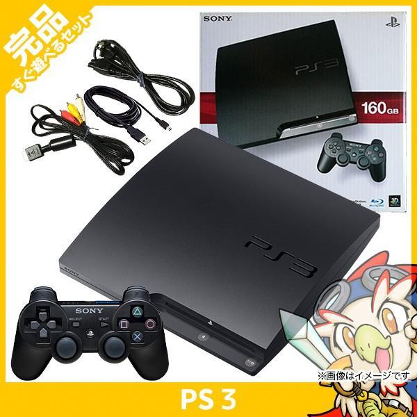 PS3 プレステ3 PlayStation 3 (160GB) チャコール・ブラック (CECH-3000A) SONY ゲーム機 中古 すぐ遊べるセット 完品 送料無料