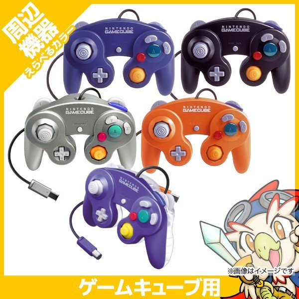 GC ゲームキューブ 純正 周辺機器 コントローラー 選べる5色 中古|entameoukoku