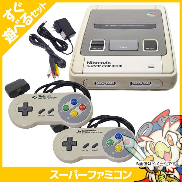 スーパーファミコン 本体 すぐ遊べるセット コントローラー2個付 SFC 中古 entameoukoku
