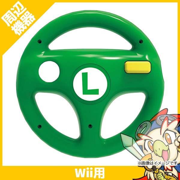 WiiU マリオカート8 ハンドル for Wiiリモコン ルイージ 周辺機器 コントローラー Nintendo 任天堂 ニンテンドー 中古|entameoukoku
