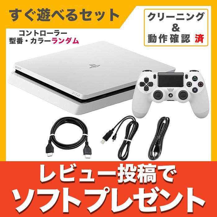 PS4 グレイシャー・ホワイト 500GB (CUH-2100AB02) 本体 すぐ遊べるセット PlayStation4 SONY ソニー 中古 送料無料